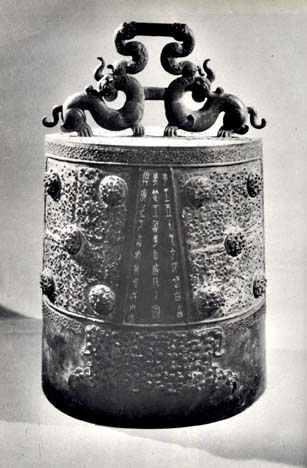 Ancient Chinese bronze bell.